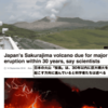 【今年44回目】6月11日14時31分に桜島で噴火(爆発)が発生!桜島では過去に3度の大規模噴火!英国ブリストル大学の科学者は2016年に25年~30年以内に再び大規模噴火の可能性が高いと指摘!!