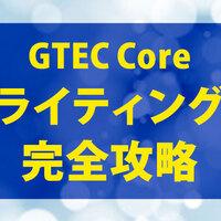 GTEC core ライティングを攻略!サンプル問題付きで解説