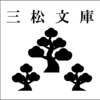 三松文庫出店情報@兵庫県伊丹市【鳴く虫と一箱古本市】