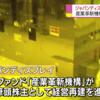 【企業】ジャパンディスプレイ 経営再建へ1100億円融資枠で調整