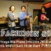 "Tetsuya Ota Piano Trio Live 2016 vol.3 ""PaChiMon GO!"""