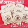 Morrow珈琲のアソートドリップバッグセット❤️