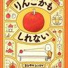 【絵本】ヨシタケシンスケ、対談&インタビュー2題、展覧会もやってるぞ!