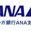 スルガ銀行ANA支店 口座振替マイルサービス 一部変更