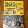 【新潟】パスマガジン10と11月号のゲストハウス特集