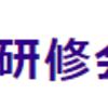 """さがみはら国際交流ラウンジ『通訳実務研修会""""教育編』9月7日開催!"""