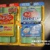小林製薬の「糸ようじ」でお馴染みの製品に「入りやすい」タイプがあるって知ってた?