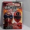 スーパー戦隊感動のエピソード 1975-2014 ブックオフ 200円