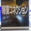 """『報復コネクション』""""Retaliation Connection"""" 読了"""