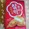 韓国の餅クッキー「チャルトク クッキー」を食べた感想。
