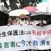 優生保護法による不妊手術被害者に救済を!
