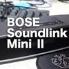 小型スピーカー BOSE Soundlink Mini Ⅱ がおすすめの理由6つ