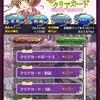ゴ魔乙 カードキャプターさくらコラボ(つづき)