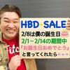 ★HBD SALEのお知らせ★