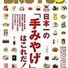 ブルータス手土産No.1のレーズンサンドを食べてみる「藤むらのれぇずんくっきい」(長野県松本市)