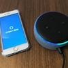 Amazon Echo Dot 第3世代をレビュー!できる事は何?メリット/デメリットは?【999円キャンペーン中】