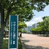 長谷川町子記念館が熱い!アクセスやチケット・グッズ情報までまるっとご紹介!