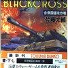 【ウォーゲーム】特報! 幻のウォーゲーム「レッドサン・ブラッククロス」が復活する!