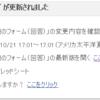 【悲報】お問い合わせフォーム(Googleフォーム)からの連絡を壮絶に無視していた件