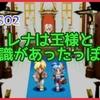 【SO2実況#5】ちょっと宇宙を守ってくる【レナは王様と面識があったっぽい】