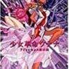 「少女革命ウテナ」は絶対アニメを見てから、映画版を見るべきだ!