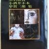 甲賀三郎「日本探偵小説全集 1」(創元推理文庫)「琥珀のパイプ」「支倉事件」ほか
