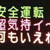 熊本県警察本部 交通情報板