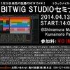 BITWIG STUDIOセミナー開催決定!