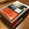 毎月本を買って読むことにしてみた。読書は趣味になるか?