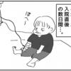 (0094話)家へ帰ろう