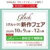 【Glück】新作フェアにご来店ありがとうごさいました!