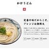 かけうどん (丸亀製麺)
