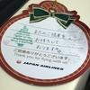 JALマイレージ修行30:JMBクリスタル内定!! ※羽田空港でサプライズ演出有り
