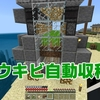 【マイクラ】全自動サトウキビ収穫機をつくって、紙を大量入手しよう! #9