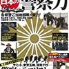 日本の治安を維持する30万人。(書籍「日本の警察力」)
