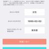 【新規ユーザー&24時間限定!】モニターアンケートポイント2倍キャンペーン!(iOS)