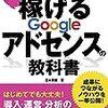 【第15回】『現役アフィリエイターが教える! しっかり稼げる Googleアドセンスの教科書』を読んだ感想と学んだこと