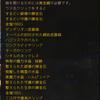 【封印された黄金の宝箱 -- 3】2つめの宝箱開封★頼むからクロン石はやめてね!?!?