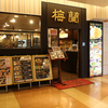 【オススメ5店】センター北・南、仲町台・都筑区(神奈川)にある焼きそばが人気のお店