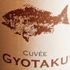 和食に合い過ぎるワイン、その名も魚拓!