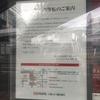 小倉の街をぶらついていると三菱UFJ信託が立て替えの為に移転するらしい〜やっと小倉駅南口(小倉城口)東側再開発始動!