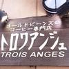 【喫茶店】トロワアンジュ オールドビーンズのコーヒー専門店 [相模大野]