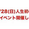 【トークイベント開催します】山田耕史/男性の服選びにかかる時間とお金を最小化する方法。【5/28(日)】