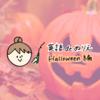 【無料DL】英語で塗り絵を楽しもう!Halloween(ハロウィン)編