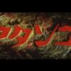 映画「マタンゴ」(1963年 東宝)