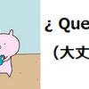 スペイン語で『大丈夫ですか?』は、『 ¿ Que pasa ? 』