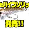 【シマノ】鱗模様のホログラム採用のメタルバイブ「 Btバイブソリッド」発売!