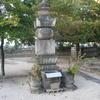 藩主の子の墓