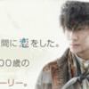 『フランケンシュタインの恋』第3話〜その悩み〜天草に...聞けっ!?