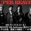 「SUPER BEAVER 15th Anniversary 都会のラクダSP 〜ラクダの決着、豊洲3本勝負!〜」& 「アイラヴユー Release Tour 2021〜愛とラクダ、15周年ふりかけ〜」& MERRY ROCK PARADE 2020 & 里帰りツアー「ラクダの里帰り」& 「行脚〜ラクダフロムライブハウス〜」& FM802 SPECIAL LIVE REQUESTAGE 2021 & VIVA LA ROCK 2021 & JAPAN JAM 2021 セットリスト